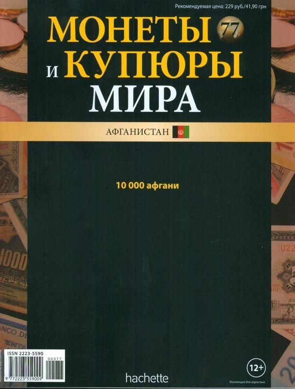 Монеты и купюры мира №77 10 000 афгани (Афганистан)