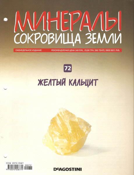Минералы №72 Желтый Кальцит фото, обсуждение