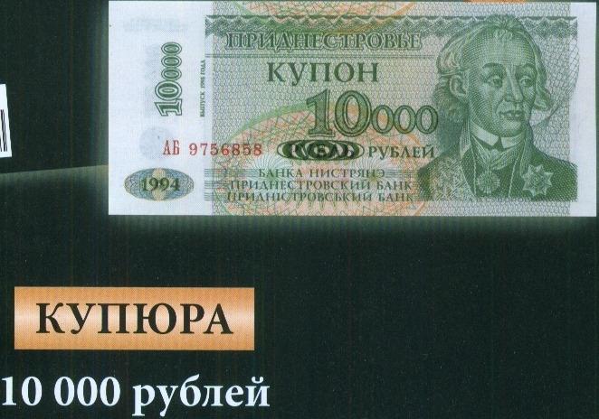 Монеты и купюры мира №79 10 динаров (Босния и Герцеговина)