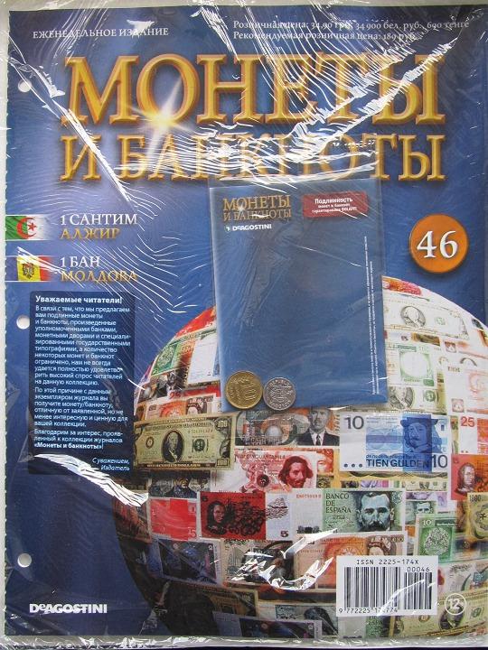 Монеты и банкноты №46  1 сантим (Алжир), 1 бан (Молдова)