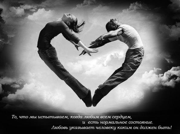 любви то: