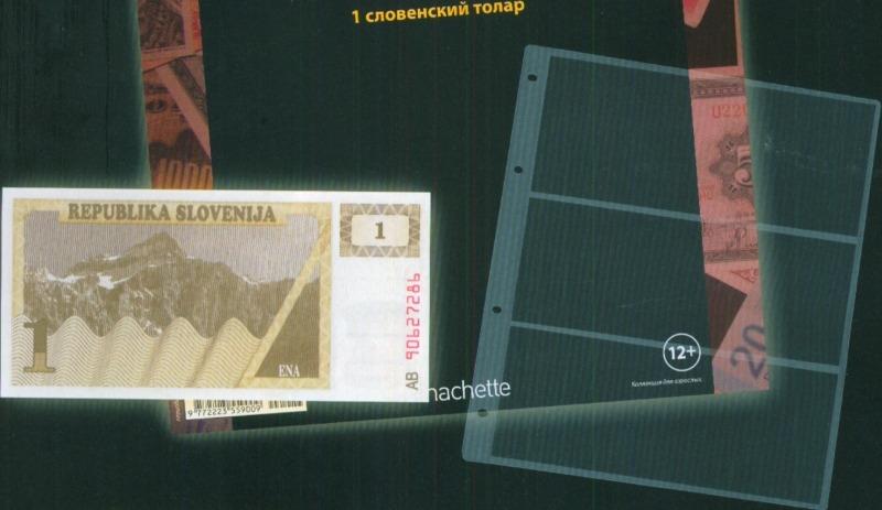 Монеты и купюры мира №82 10/100 000 000 динаров (Сербская Краина)