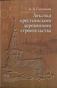 Лексика крестьянского деревянного строительства