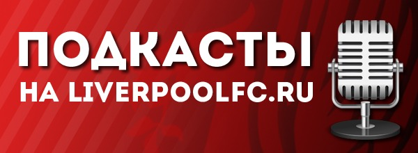 Подкасты на Liverpoolfc.ru