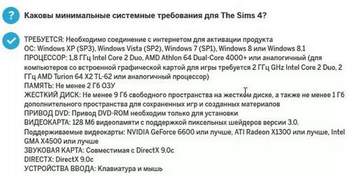 Опубликованы минимальные системные требования the sims 4.