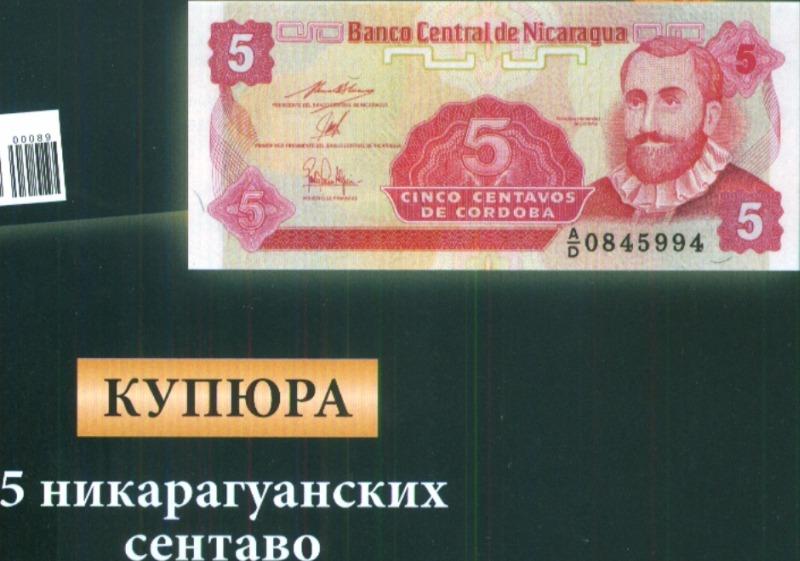 Монеты и купюры мира №88 1 кьят (Мьянма)