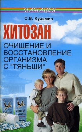 статьи, подготовленные на основе книги С.В. Кузмич «Хитозан»