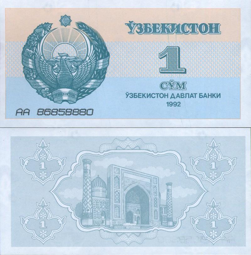 Монеты и купюры мира №91 1 сум (Узбекистан)