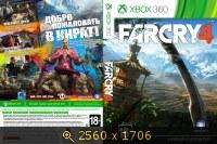 FarCry 4 (2014) 3165191