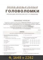 """Занимательные Головоломки №4 Шестигранная """"колючка"""""""