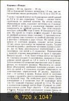 Макраме_____ - Страница 3 1056189