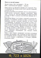 Макраме_____ - Страница 3 1056193