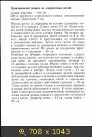 Макраме_____ - Страница 3 1056202