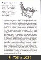 Макраме_____ - Страница 3 1056211