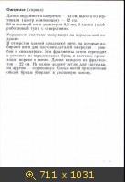 Макраме_____ - Страница 3 1056216