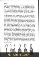 Макраме_____ - Страница 3 1056222