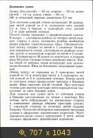 Макраме_____ - Страница 4 1056233