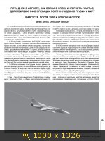 Работа в интернет журнале
