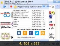 Радиоточка Плюс 4.9.9 (2013) [Portable] Русский