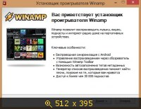 Winamp Pro 5.64 Build 3415 Final (2013) Русский