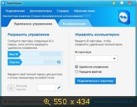 TeamViewer 8.0.19045 Final + Portable (2013) Русский