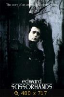 Эдвард руки-ножницы [1990] 202505