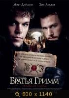Братья Гримм [2005] 202516