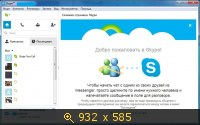 Skype 6.5.73.158 Final (2013) Portable by Invictus