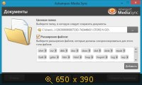 Ashampoo Media Sync v1.0.1.4 Final (2013) �������