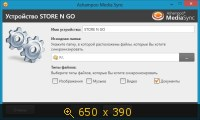 Ashampoo Media Sync v1.0.1.4 Final (2013) Русский