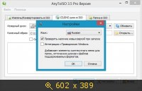 AnyToISO Converter Professional v3.5 Build 455 Final + Portable (2013) Русский