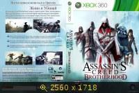 Assasins Creed Brotherhood  205284