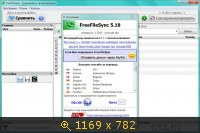 FreeFileSync 5.18 + Portable (2013) Русский