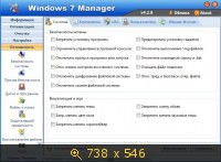 Windows 7 Manager 4.2.8 (2013) RePack by KpoJIuK