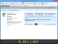 Hard Drive Inspector Professional 4.16 Build 170 + For Notebooks (2013) Русский