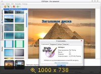 DVDStyler 2.5 Final (2013) Русский
