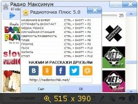 Радиоточка Плюс 5.0 (2013) + Portable