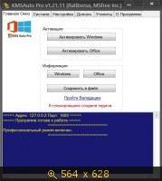 KMSAuto Pro 1.21.11 Portable (2013) Русский