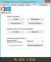 KMSAuto Pro 1.21.14 Portable (2013) Русский