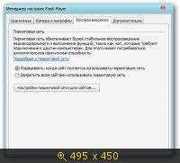 Adobe Flash Player 11.8.800.120 Beta (2013) �������