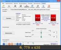 Sound Normalizer v5.2 Final (2013) Русский