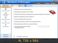 Windows 8 Manager v1.1.4 (2013) Final