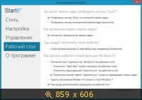 Stardock Start8 v1.20 RePack by PainteR (2013) Русский