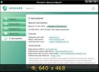 Adguard 5.7 (2013) Русский