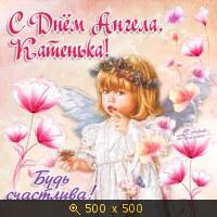 открытки с днем ангела картинки