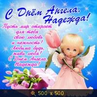 Картинки С Днем Ангела Вера! (30 фото) Прикольные картинки и 93