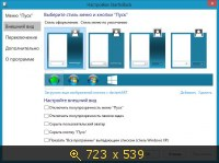 StartIsBack v2.1.2 Final RePack by CRD (2013) Русский
