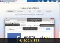 Opera Developer 18.0.1284.5 (2013) Русский