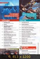 Chip №11 Украина (ноябрь) (2013) PDF