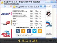 Радиоточка Плюс 5.3.2 RePack & Portable by Mr konon (2013) Русский
